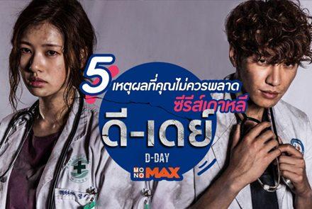 """5 เหตุผลที่คุณไม่ควรพลาด """"D-DAY"""" ซีรีส์แพทย์สุดมันส์จากเกาหลี"""