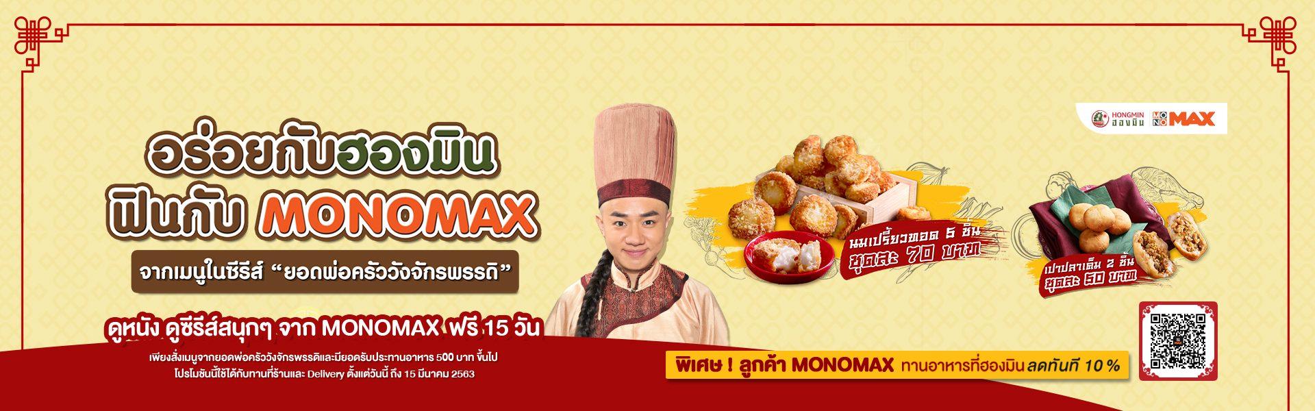 """แคมเปญ """"อร่อยกับ ฮองมิน ฟินกับ MONOMAX"""""""