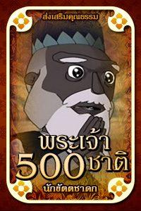 พุทธประวัติ ตอน พระเจ้า 500 ชาติ การ์ตูนคุณธรรม ชุด นักขัตตชาดก