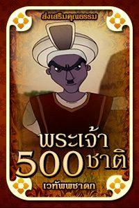 พุทธประวัติ ตอน พระเจ้า 500 ชาติ การ์ตูนคุณธรรม ชุด เวทัพพชาดก