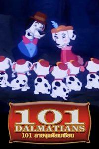 101 ลายจุดดัมเมเชี่ยน 101 Lai Chut Dam Me Chian