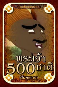 พุทธประวัติ ตอน พระเจ้า 500 ชาติ การ์ตูนคุณธรรม ชุด นันทชาดก
