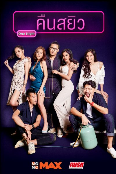 Rush Mini Series : One Night คืนสยิว