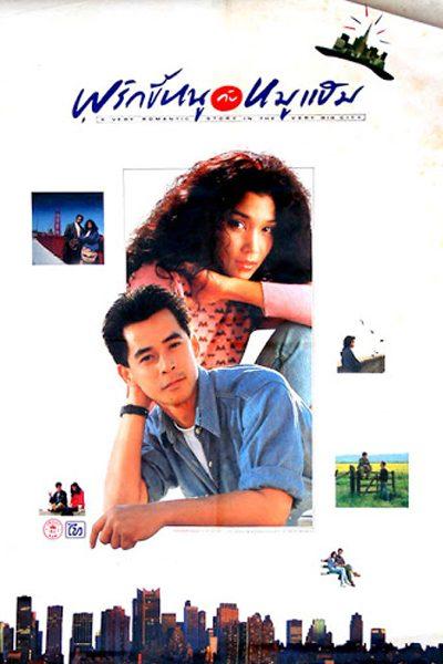 พริกขี้หนูกับหมูแฮม A Very Romantic Story in the Very Big City
