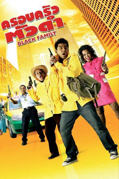 ดูหนัง ครอบครัวตัวดำ Black Family