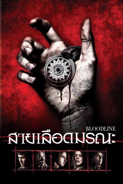 Bloodline สายเลือดมรณะ
