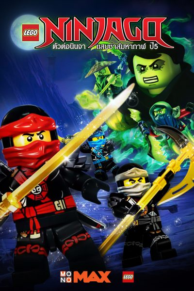 LEGO Ninjago S.05 ตัวต่อนินจา แสบซ่าส์มหากาฬ ปี 5