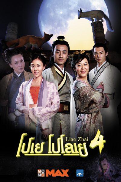 ดูซีรีส์ Liao Zhai Season 4 โปเยโปโลเย 4