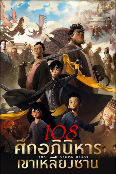 108 Demon Kings 108 ศึกอภินิหารเขาเหลียงซาน