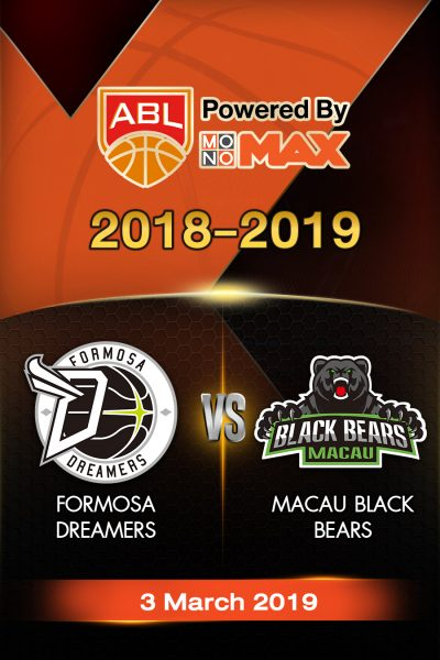 Formosa Dreamers VS Macau Black Bears (2019) ฟอร์โมซ่า ดรีมเมอร์ส VS มาเก๊า แบล็กแบร์ส