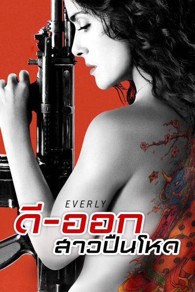 ดูหนัง Everly ดี-ออก สาวปืนโหด