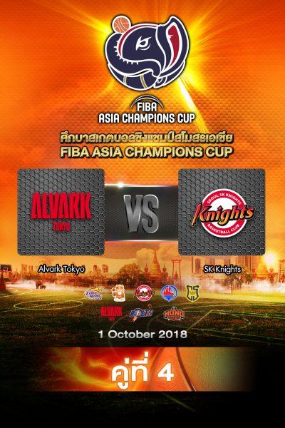 Alvark Tokyo vs SK Knights อัลวาร์ค โตเกียว vs เอสเค ไนท์ส