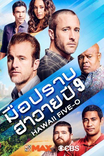 Hawaii Five O S.09 มือปราบฮาวายปี 9