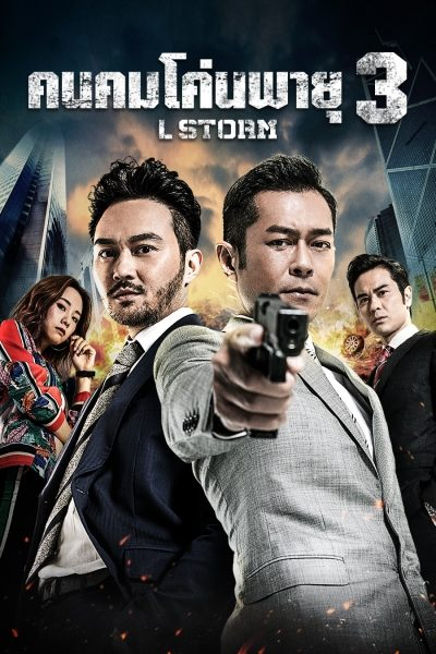 L Storm คนคมโค่นพายุ 3
