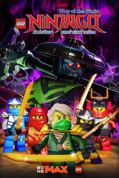 LEGO Ninjago Way of the Ninja ตัวต่อนินจา แสบซ่าส์สะท้านเมือง