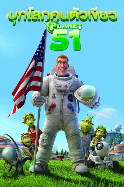 ดูหนัง Planet 51 บุกโลกคนตัวเขียว