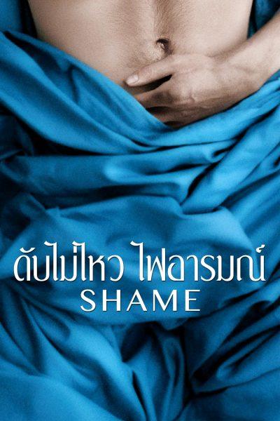 Shame ดับไม่ไหว ไฟอารมณ์