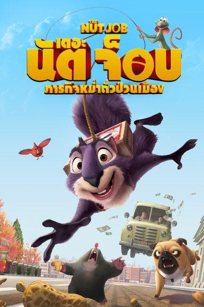 ดูหนัง The Nut Job เดอะ นัต จ็อบ ภารกิจหม่ำถั่วป่วนเมือง