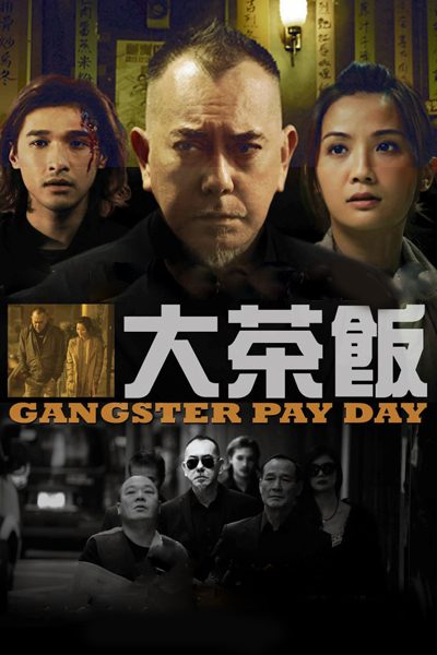 Gangster Pay Day มาเฟียใหญ่ หัวใจพองโต