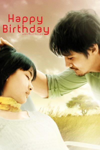 ดูหนัง Happy Birthday  แฮปปี้เบิร์ธเดย์