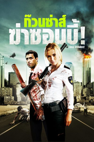 ดูหนัง Kill Zombies ก๊วนซ่าส์ ฆ่าซอมบี้