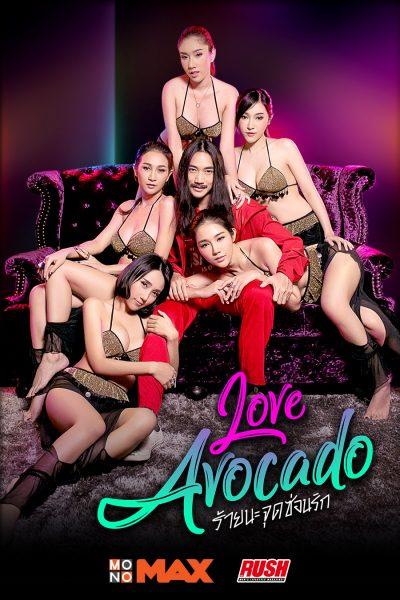 Rush Mini Series : Love Avocado ร้ายนะจุดซ่อนรัก