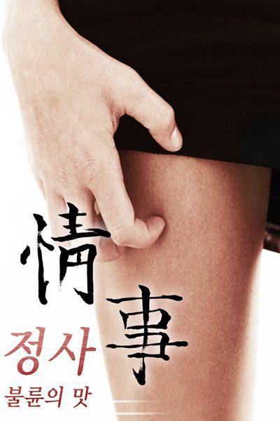 ดูหนัง Love Affair: The Taste of Cheating ไฟรัก: รักร้อนซ่อนเสน่หา