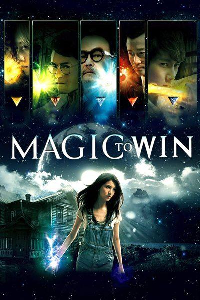 Magic To Win 5 พลังมหัศจรรย์เหนือโลก