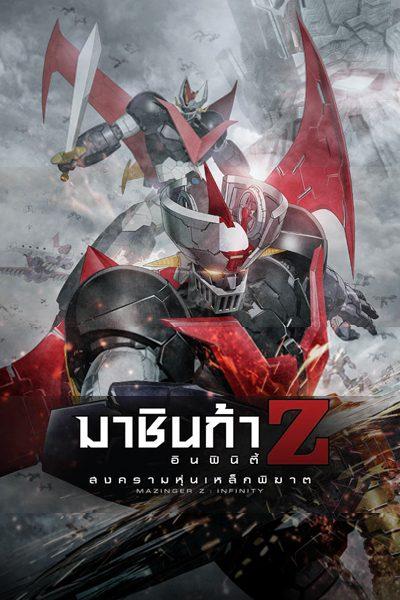 ดูหนัง Mazinger Z มาชินก้า แซด อินฟินิตี้ สงครามหุ่นเหล็กพิฆาต