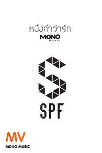 [Official MV] หนึ่งคำว่ารัก : SPF