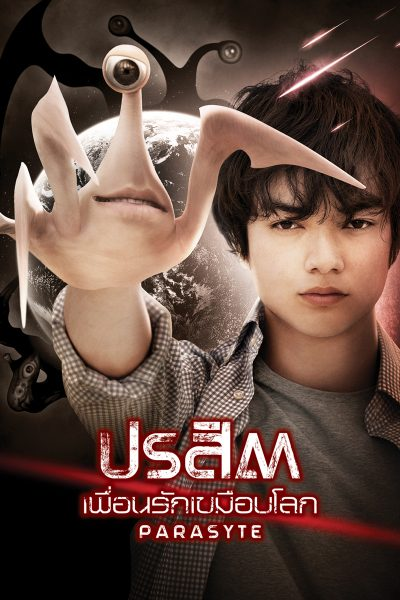 ดูหนัง Parasyte 1 ปรสิต เพื่อนรักเขมือบโลก