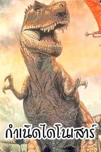 เปิดโลกไดโนเสาร์การกำเนิดตำนานไดโนเสาร์