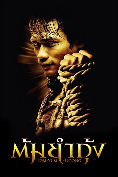 ดูหนัง ต้มยำกุ้ง Tom-Yum-Goong
