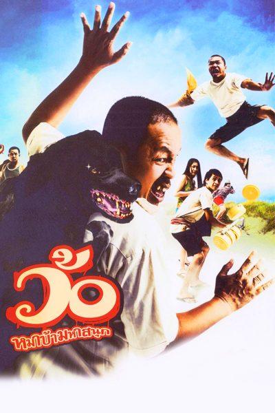 ดูหนัง ว้อ หมาบ้า มหาสนุก Woh Mah bah Maha Sanook