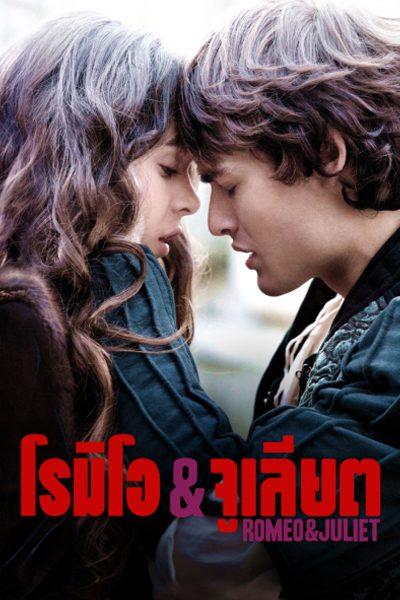 Romeo and Juliet โรมีโอ จูเลียต