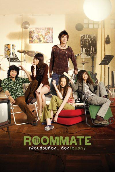 ดูหนัง Roommate  เพื่อนร่วมห้อง ต้องแอบรัก