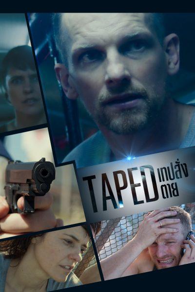 Taped (Midnight Chaser) เทปสั่งตาย