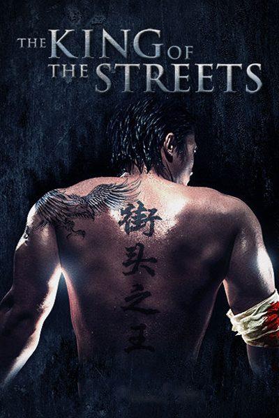 King Of The Street ซัดไม่เลือกหน้า ฆ่าไม่เลือกพวก