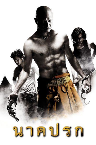 ดูหนัง นาคปรก The Shadow of Naka