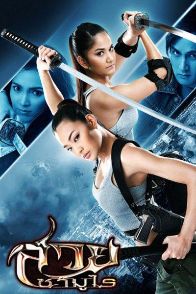 ดูหนัง สวยซามูไร Vanquisher