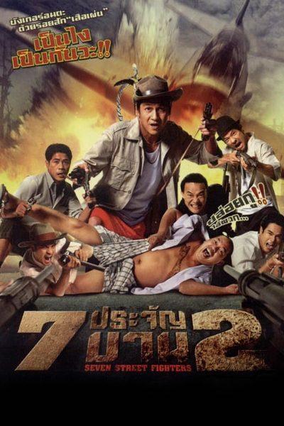 ดูหนัง 7 ประจัญบาน 2 7 street fighter