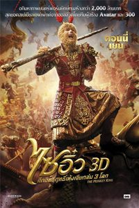 The Monkey King 3D ไซอิ๋ว1  กำเนิดราชาวานร