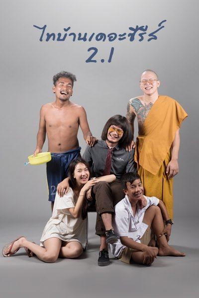 ไทบ้าน เดอะซีรีส์ ภาค 2.1 Thi Bann The Series 2.1