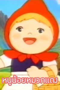 สมุดภาพระบายสี รวมฮิตนิทานหรรษา หนูน้อยหมวกแดง