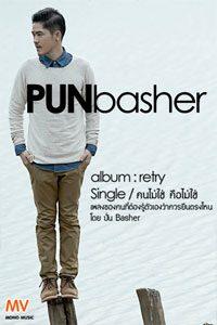 [Official MV] คนไม่ใช่คือไม่ใช่ : Pun Basher