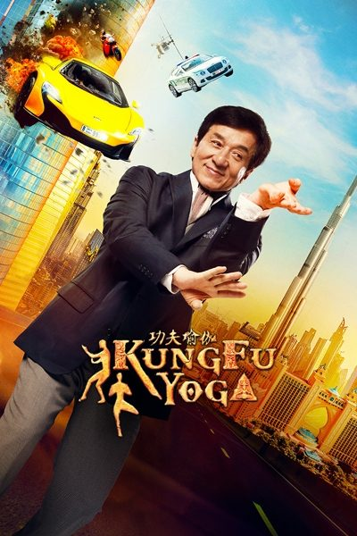 Kung Fu Yoga แจ๊คกี้ ชาน โยคะ สู้ฟัด