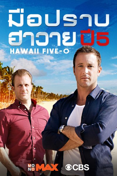 Hawaii Five O S.05 มือปราบฮาวาย ปี 5