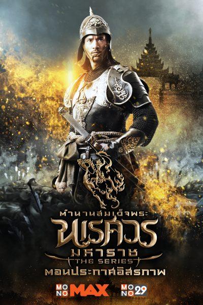 ตำนานสมเด็จพระนเรศวรมหาราชเดอะซีรีส์ ภาคประกาศอิสรภาพ King Naresuan The Series 2