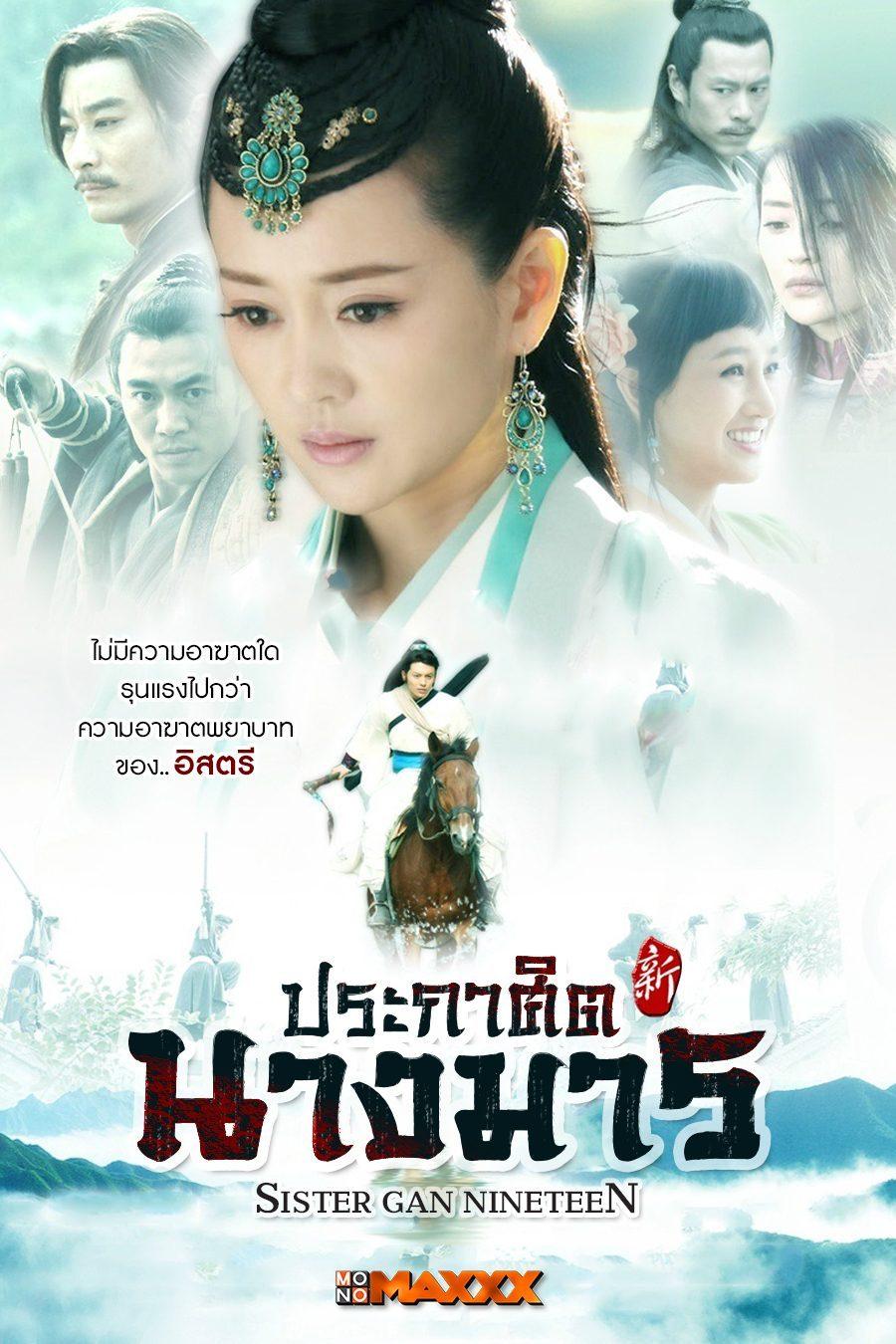 5 ซีรีส์จีนชิงรักหักสวาท ดูได้บน Monomaxxx.com เท่านั้น! - ดูหนังซีรีย์  ดูหนังผ่านเน็ต monomax.me ดูหนังออนไลน์ ดูหนัง H...
