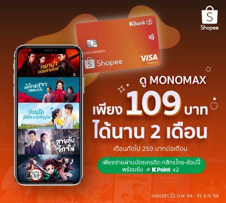 MONOMAX x Credit Card KBANK-Shopee จ่ายเพียง 109 บาทแต่สามารถรับชมภาพยนตร์และซีรีส์ดังได้นานถึง 2 เดือน!!!